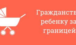 Как гражданину узбекистана получить гражданство рф если мать рожденная в россии