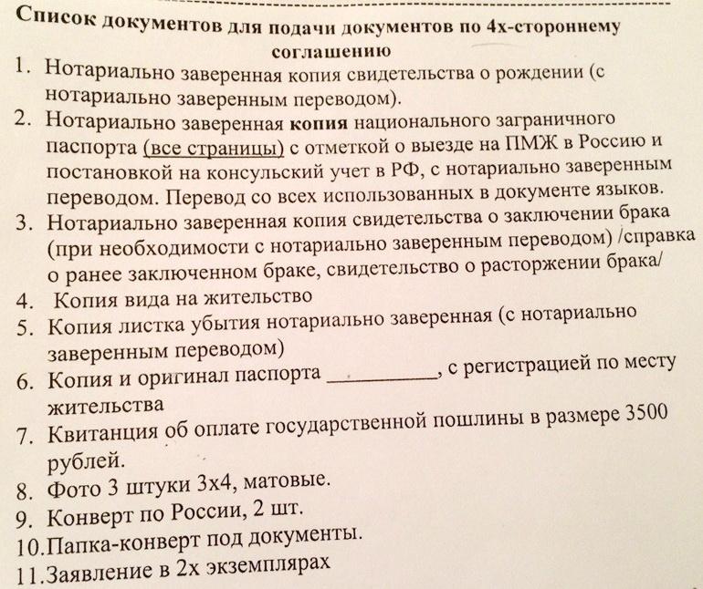 документы на гражданство по четырехстороннему соглашению