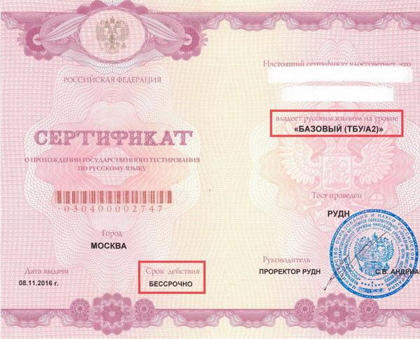 сертификат на знание русского языка для получения гражданства