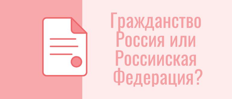 как правильно гражданство россия или российская федерация