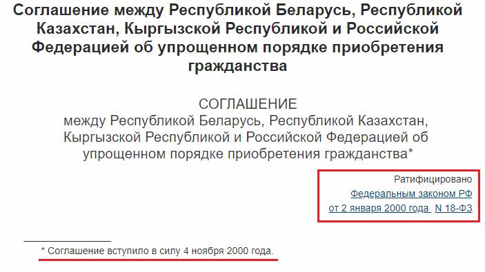 гражданство рф для белорусов в 2018 году