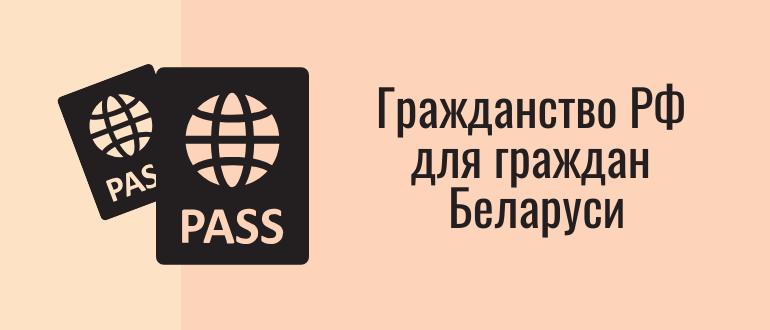получение гражданства рф для граждан белоруссии 2018
