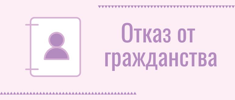 отказ от гражданства украины для получения гражданства рф 2018