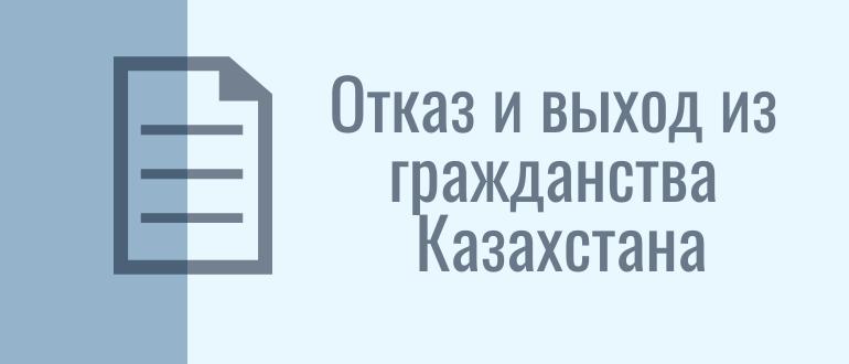 отказ от гражданства казахстана при получении гражданства россии