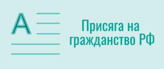 присяга на гражданство россии текст