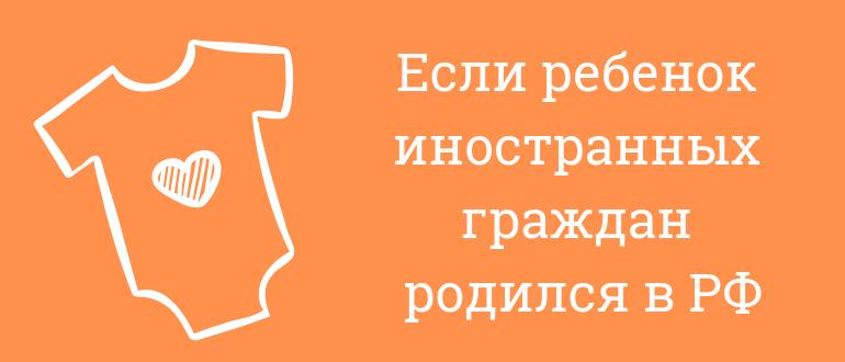 если ребенок родился в россии а родители иностранцы какое гражданство