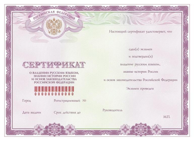 экзамен на знание русского языка для иностранцев для рвп