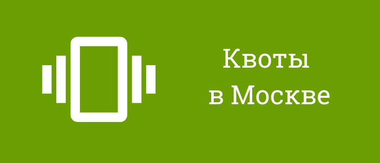 квота на рвп в москве как получить в 2019 году