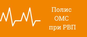 омс для иностранных граждан 2018 по рвп