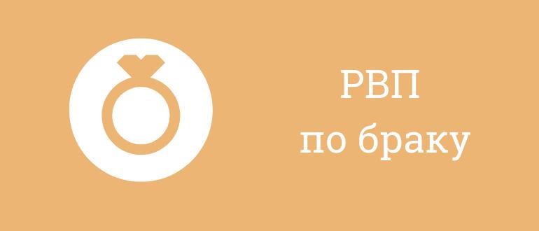 рвп по браку в россии 2018 новый закон