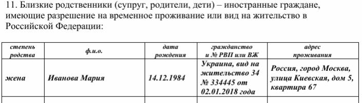 заявление на получение квоты на рвп 2019 бланк скачать