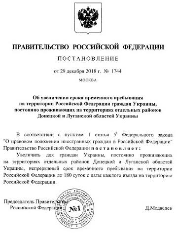180 дней для жителей донбасса
