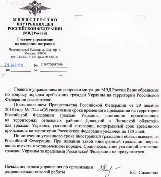 180 дней пребывания в россии для украинцев