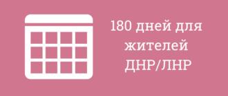 180/180 для ДНР/ЛНР