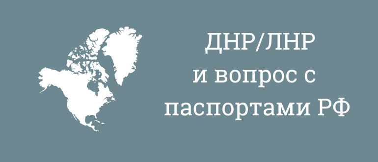 паспорта рф для жителей донбасса последние новости