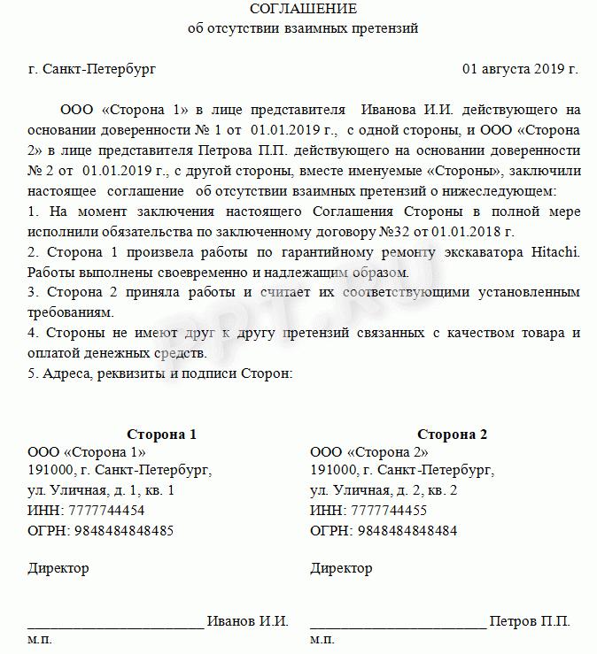 Согласие поставщика на претензию