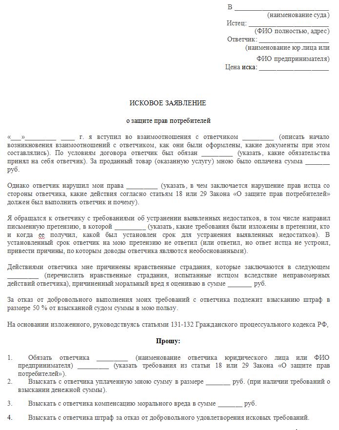 Образец искового заявления в суд о защите прав потребителей